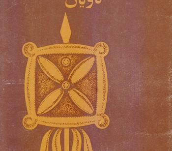 کتاب درفش کاویان
