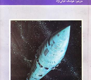 کتاب ریزش غبار ماه