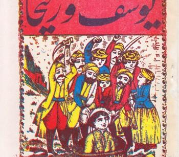کتاب داستان شیرین یوسف و زلیخا