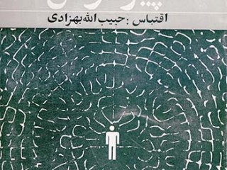 کتاب انسان و پیرامونش