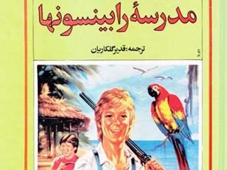 کتاب مدرسه رابینسونها