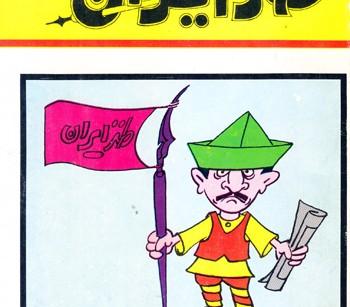 کتاب سرداران طنز ایران
