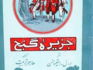 کتاب جزیره گنج
