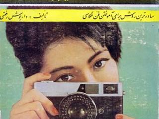 کتاب خودآموز عکاسی و فیلمبرداری