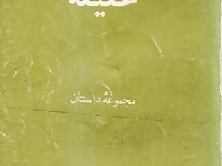 کتاب عقیقه