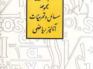 کتاب مجموعه مسائل و تمرینات آنالیز ریاضی