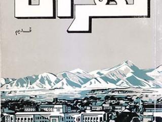 کتاب تهران قدیم