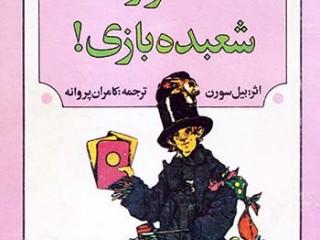 کتاب اسرار شعبده بازی