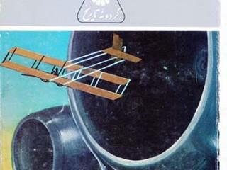 کتاب اختراع هواپیما