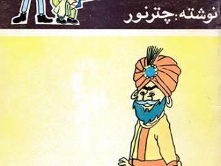 کتاب دوست هندی