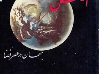 کتاب اطلس جهان در عصر فضا