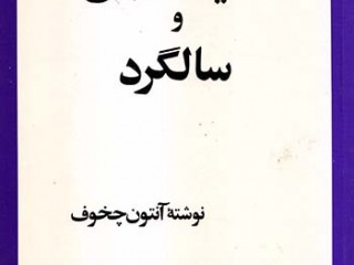 کتاب تاتیانا ریپین و سالگرد