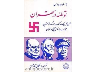 کتاب توطئه در تهران