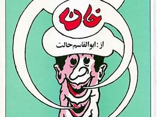 کتاب هپل هپو خان