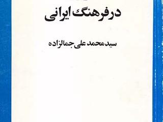 کتاب تصویر زن در فرهنگ ایرانی