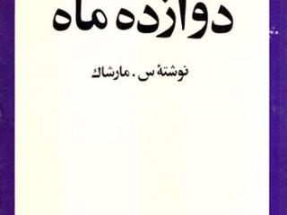 کتاب دوازده ماه