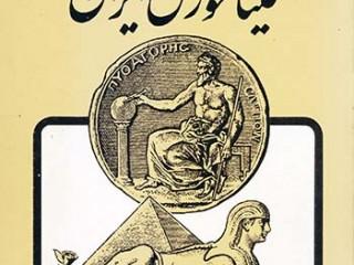 کتاب سیاحتنامه فیثاغورس در ایران