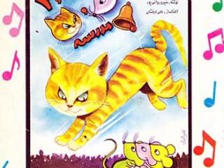 کتاب 1 ، 2 ، 3 آی موش و گربه زنگ مدرسه