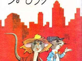 کتاب موش دهاتی و موش شهری