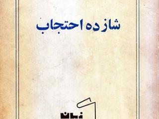 کتاب شازده احتجاب