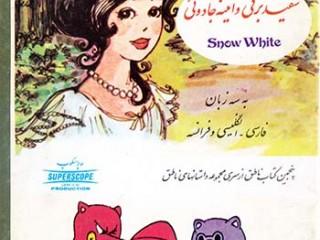 کتاب سفید برفی و آئینه جادوئی