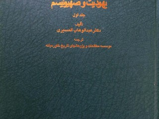کتاب دایره المعارف یهود ( دوره کامل 8 جلدی )