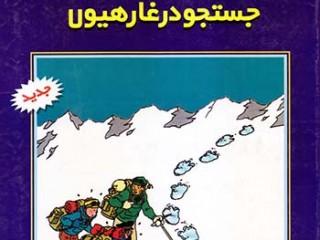 کتاب جستجو در غار هیولا (تن تن در تبت)