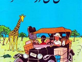 کتاب تن تن در کنگو