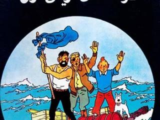 کتاب کوسه های دریای سرخ (انبار ذغال سنگ)