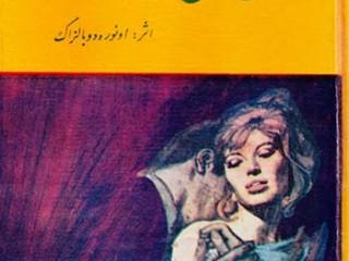 کتاب زن سی ساله