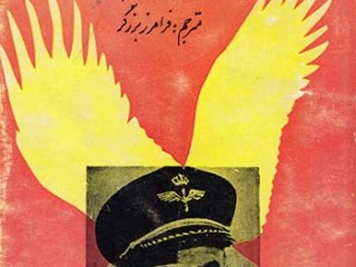 کتاب عقاب شماره یک