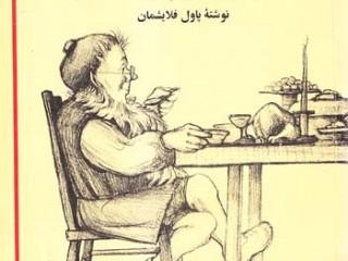 کتاب فینزل پیشگو