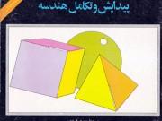 کتاب پیدایش و تکامل هندسه