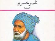 کتاب ناصر خسرو کیست ؟