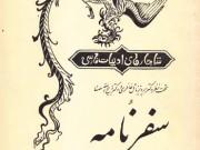 کتاب سفرنامه ناصر خسرو