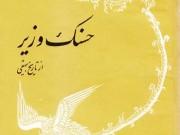 کتاب حسنک وزیر