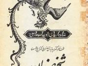 کتاب شیخ صنعان یا پیر سمعان