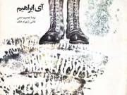کتاب آی ابراهیم