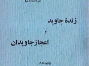 کتاب زنده جاويد و اعجاز جاويدان