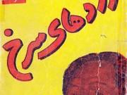 کتاب زردهای سرخ