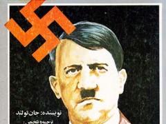 کتاب چهره واقعی هیتلر