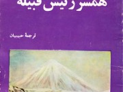 کتاب همسر رئیس قبیله