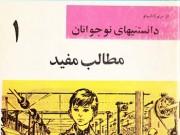 کتاب مطالب مفید