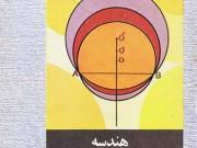 کتاب درسی هندسه