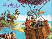 کتاب 5 هفته پرواز با بالون بر فراز آفریقا
