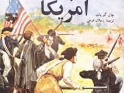 کتاب انقلاب آمریکا