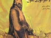کتاب چنگیزخان و امپراتوری مغول