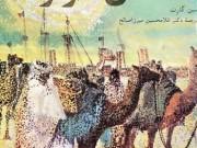 کتاب کانال سوئز
