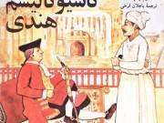 کتاب راج بریتانیائی و ناسیونالیسم هندی
