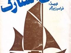کتاب کشتی اسنارک